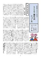 健生会ニュース表紙(イメージ)